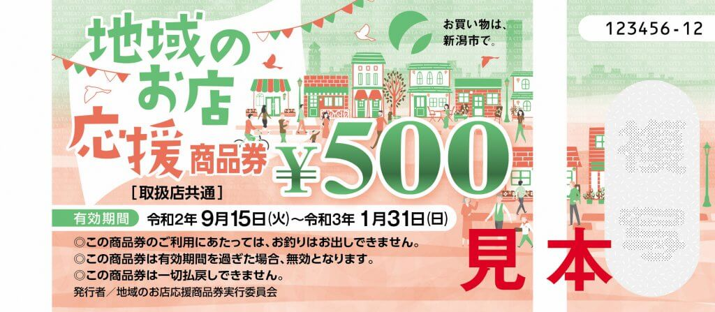 ≪PR≫ついに予約申込スタート!新潟市の地元密着店で使える「地域のお店応援商品券」の画像15