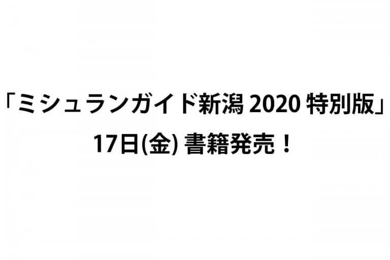 「ミシュランガイド新潟2020 特別版」17日(金)書籍発売! 掲載店はすでに発表