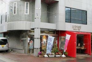 ≪PR≫ついに予約申込スタート!新潟市の地元密着店で使える「地域のお店応援商品券」の画像5