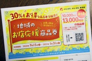 ≪PR≫ついに予約申込スタート!新潟市の地元密着店で使える「地域のお店応援商品券」の画像3