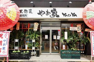 惣菜や弁当は連日完売の人気 地元の新鮮野菜が並ぶ農産物直売所が新発田市に登場の画像4