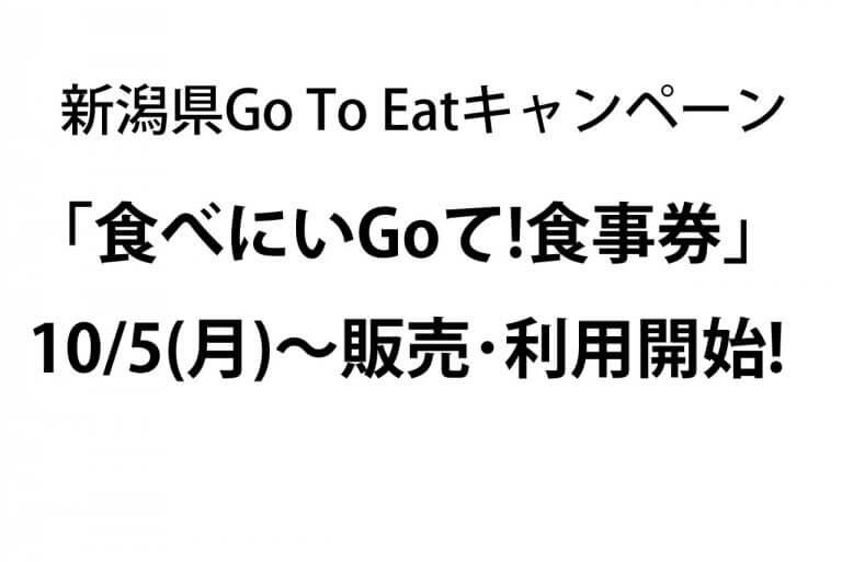10/5(月)から販売・利用開始!新潟県Go To Eatキャンペーン「食べにいGoて!食事券」とは?のメイン画像