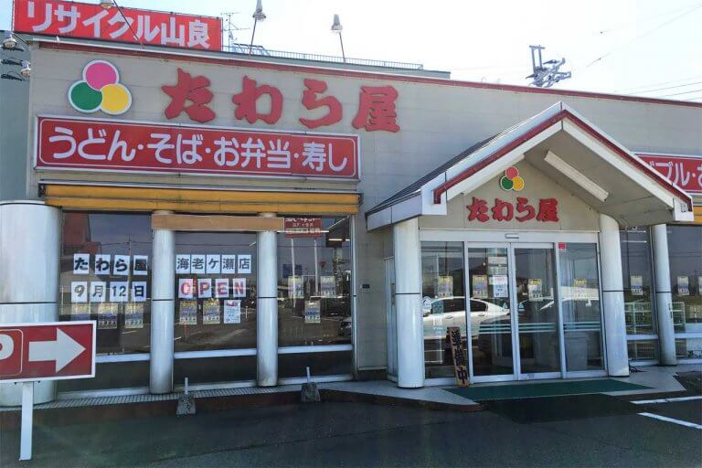 弁当チェーン「たわら屋」が復活オープン 9/12(土)・13(日)の開店イベントでは「100円弁当販売」も