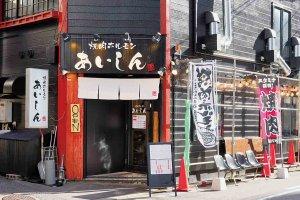 「麺屋 愛心」姉妹店の焼肉店がJR新潟駅前に 夜は焼肉、平日昼はラーメンを提供の画像5