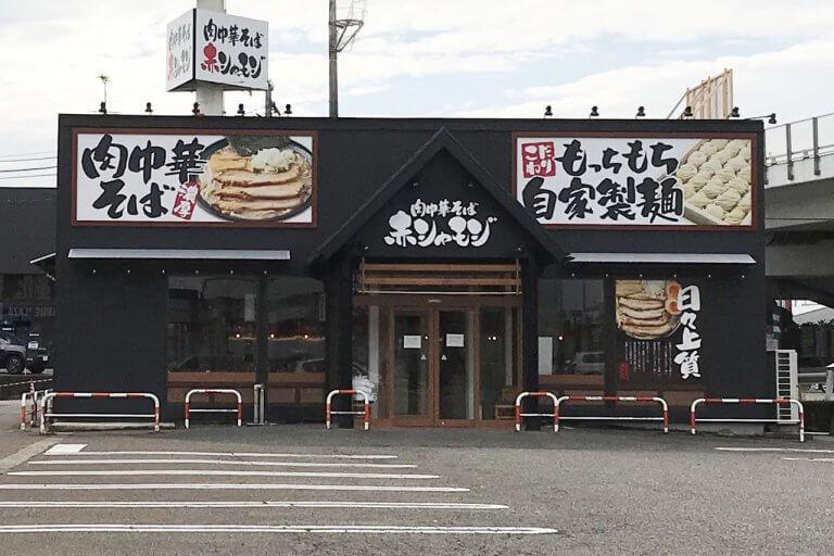 新潟市・桜木インターすぐにラーメン店「肉中華そば 赤シャモジ」11/13(金)オープン予定