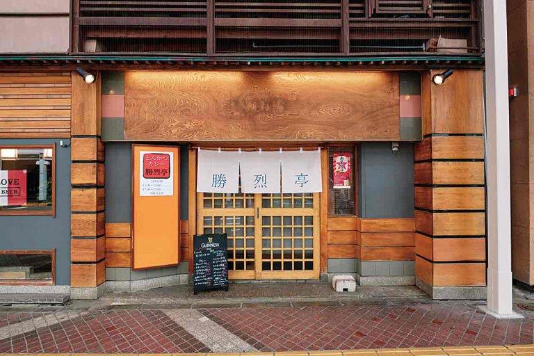 東堀通にあったカツ料理の名店が復活 「勝烈亭」古町通にオープンの画像4