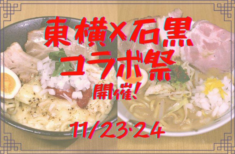 2日間限定のスペシャルラーメンを提供!「東横」×「中華そば石黒」コラボ祭開催 11/23(月・祝)・24(火)