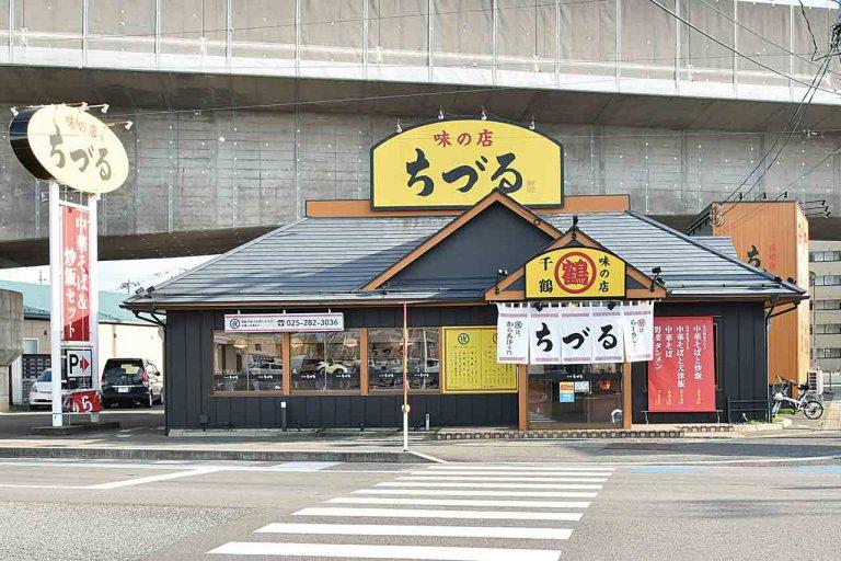 ちづる/中央区新和に三宝グループの定食店がオープン 昼は中華そば、夜は唐揚げメインの定食を提供の画像4