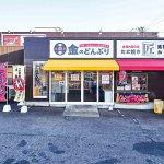 ポストぽっぽ焼き?「金のどんぶり」「匠」が 新発田市豊町に 全国のご当地丼と「蒸判焼き」を味わっての画像4