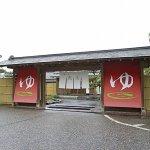 お風呂で心も体もリラックス!新潟県内の日帰り温泉・日帰り湯45選の画像31