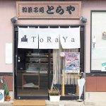 ToRaYa(トラヤ)/柏崎市比角の老舗菓子店「とらや菓子店」内にカフェが! 職人の技が光る絶品あんこスイーツを楽しんでの画像4