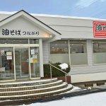 つながり/油そば専門店が長岡市川崎ICそばにオープン!数種類の野菜を煮込んだ濃厚ペーストが味の決め手の画像4