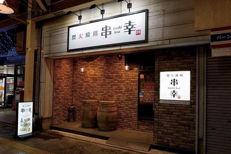 炭火焼鳥 串幸(クシコウ)/上越市高田駅前通りに焼き鳥ダイニングがオープン。10種以上の日本酒に世界各国のワインもの画像4