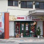 吉咲(きっしょう)/四柱推命や手相で恋愛運・仕事運を鑑定する占い店が白山神社そばにオープンの画像4