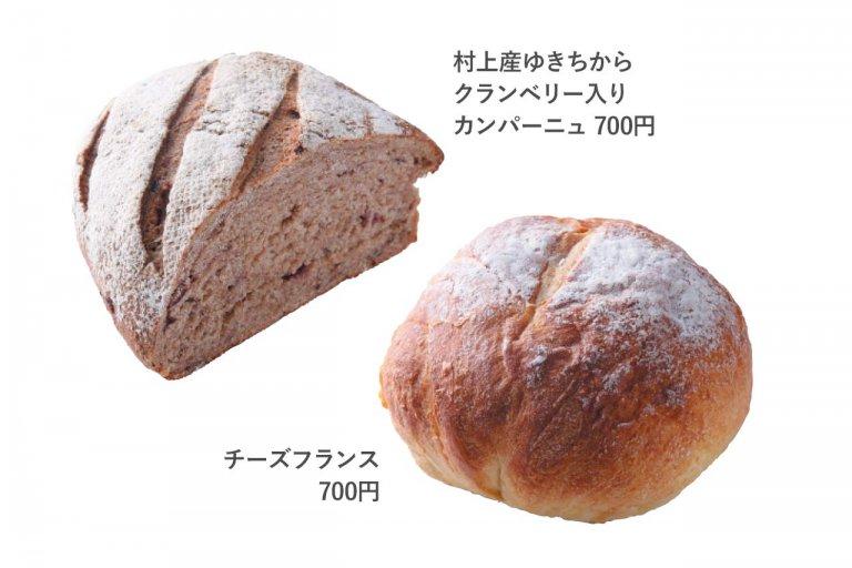 新潟県内の人気ベーカリーが集合「BPパンマルシェ」参加店一覧の画像2