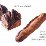 新潟県内の人気ベーカリーが集合「BPパンマルシェ」参加店一覧の画像4