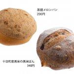 新潟県内の人気ベーカリーが集合「BPパンマルシェ」参加店一覧の画像8