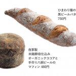 新潟県内の人気ベーカリーが集合「BPパンマルシェ」参加店一覧の画像9
