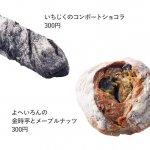 新潟県内の人気ベーカリーが集合「BPパンマルシェ」参加店一覧の画像17