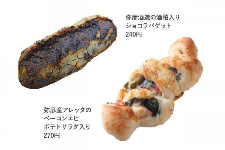 新潟県内の人気ベーカリーが集合「BPパンマルシェ」参加店一覧の画像21