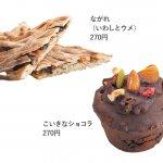 新潟県内の人気ベーカリーが集合「BPパンマルシェ」参加店一覧の画像23
