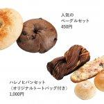 新潟県内の人気ベーカリーが集合「BPパンマルシェ」参加店一覧の画像25