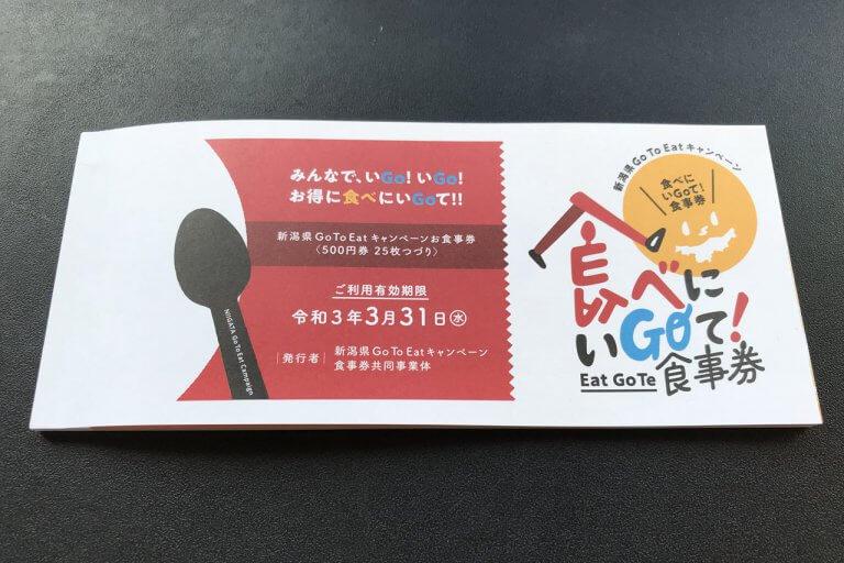 3/10(水)販売再開 新潟県Go To Eatキャンペーン「食べにいGoて!食事券」