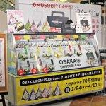 1年半で100万個を販売!大阪発 おむすび型スイーツの店「OMUSUBI Cake(おむすびケーキ)」期間限定店が万代シテイBPにオープン 4/11までの画像2