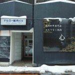 3種の新潟ブランド和牛を堪能できる焼肉専門店「心-sin-(シン)」長岡駅前にオープン 冷凍惣菜のテイクアウトもの画像6