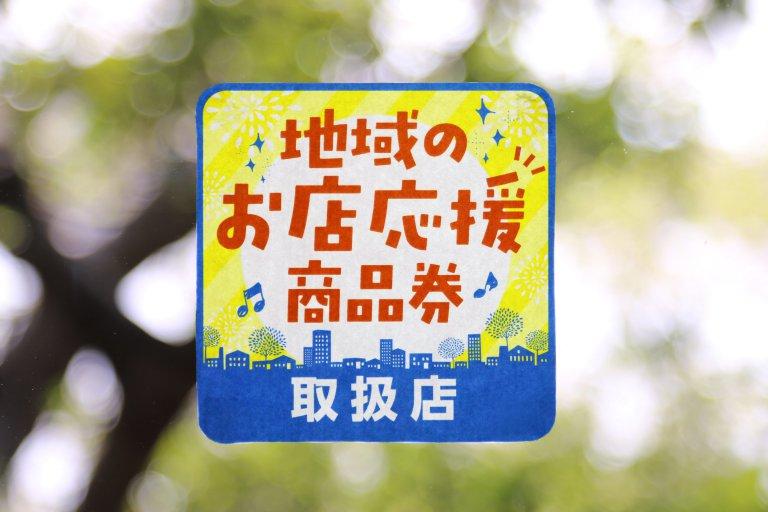 1万円で1万3千円分買える!新潟市『地域のお店応援商品券』第2弾の申込受付がスタート