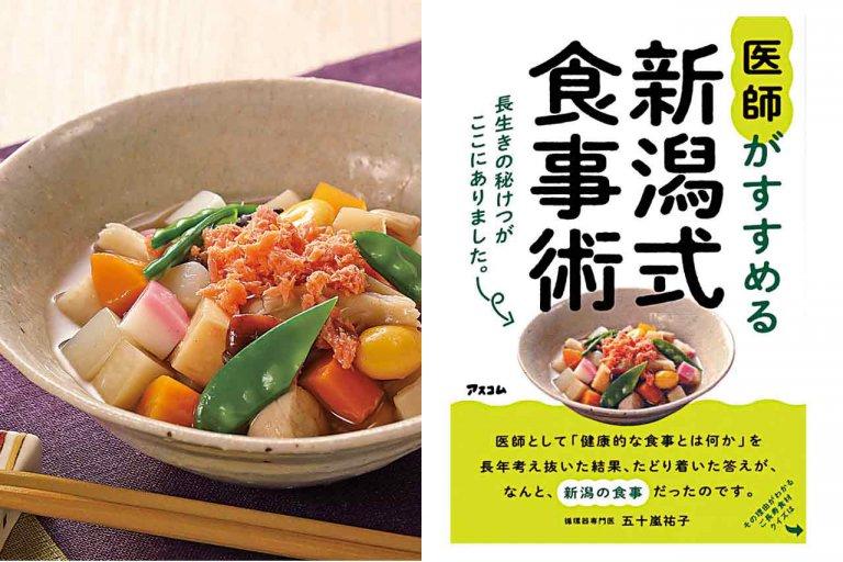 新潟の素晴らしい食文化に気付ける一冊をぜひ! 新潟出身の医師が考案のレシピ本「新潟式食事術」
