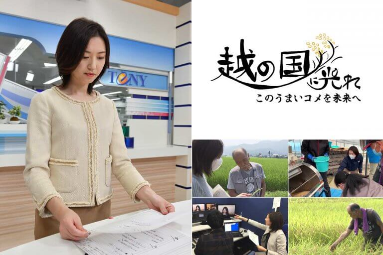 新潟のコメ作りの未来を描く「NNNドキュメント'21 越の国に光れ このうまいコメを未来へ」30日深夜放送