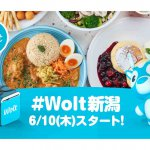 フィンランド発のフードデリバリーサービス「Wolt(ウォルト)」が新潟初進出!6/10から新潟市内でサービス開始のメイン画像
