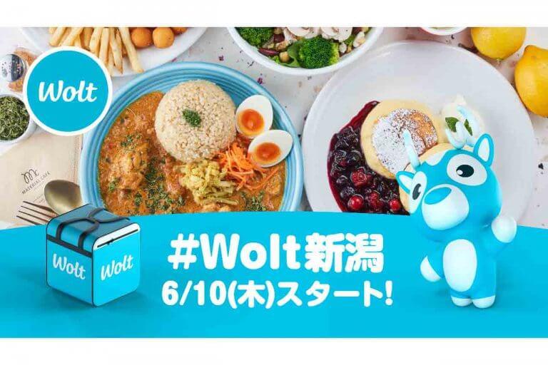フィンランド発のフードデリバリーサービス「Wolt(ウォルト)」が新潟初進出!6/10から新潟市内でサービス開始