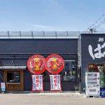 麺屋ばやし/数種類の味噌をブレンドした野菜味噌ラーメンが看板 新潟市西区東青山にオープン テイクアウト商品も充実の画像6