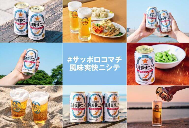 「この夏の思い出」をインスタグラムに投稿→缶ビール350ml缶×12本が50名に当たる!『風味爽快ニシテが当たるキャンペーン』