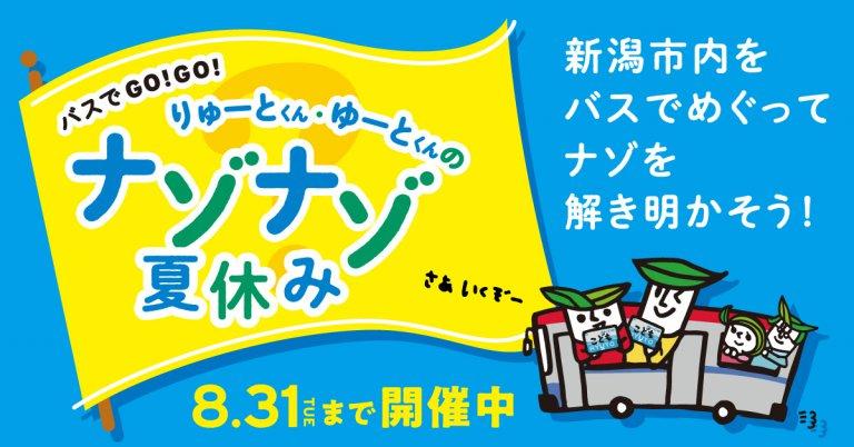 夏休みはナゾ解きの冒険へ!「バスでGO!GO! 『りゅーとくん・ゆーとくんの ナゾナゾ夏休み』」開催中!