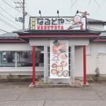 ガッツリ&ピリ辛!新潟市「なるとや」で夏の新作ラーメン2杯登場の画像2