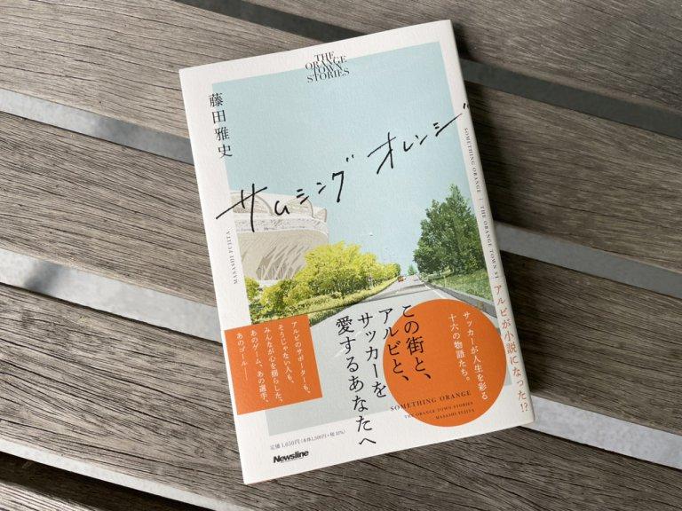 アルビサポーター必見!新潟発のサッカー小説『サムシングオレンジ THE ORANGE TOWN STORIES』発売