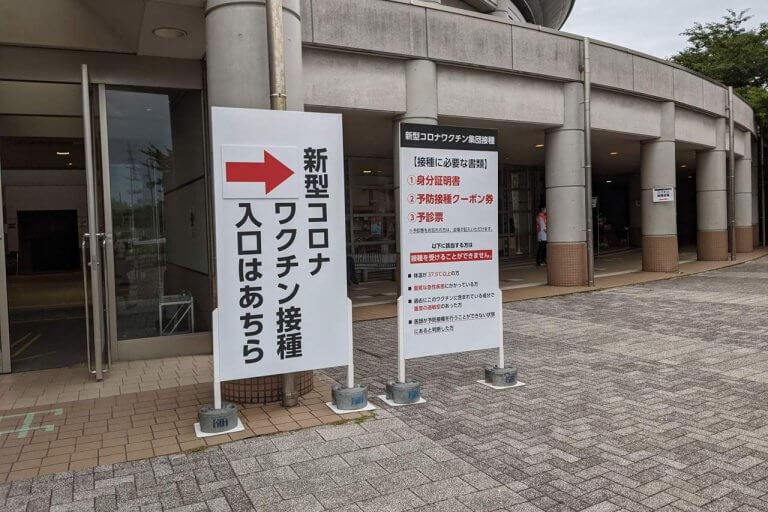 新潟市の新型コロナワクチン集団接種(基礎疾患優先接種)を受けてきました