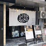 メニューはジビエのハンバーグのみ!新潟駅前エリアでランチだけの間借り営業「イニシエノハンバーグ」の画像6
