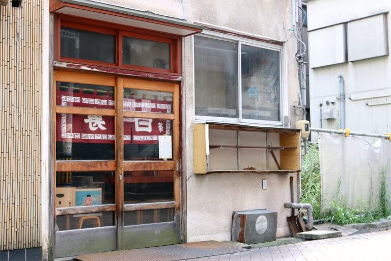 古町の老舗ラーメン店「白寿」が閉店 50年の歴史に幕(続報あり)
