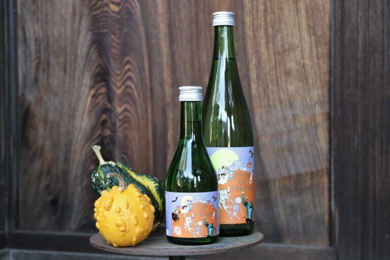 「あの世司」!? 今代司酒造(新潟市中央区)がハロウィン限定純米酒を 9/17発売